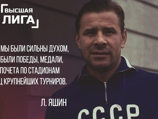 Лев Яшин о футболе.
