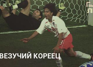Невезение в футболе.