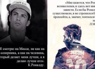 МЕССИ И РОНАЛДУ ДРУГ О ДРУГЕ.