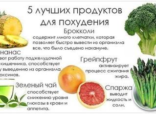 5 лучших продуктов для похудения.