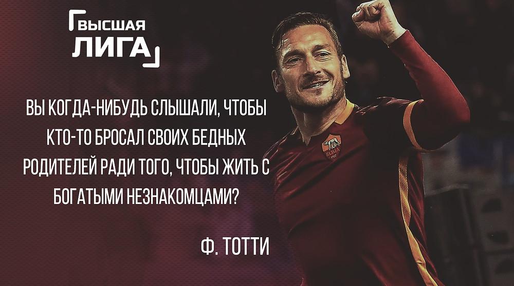 Тотти