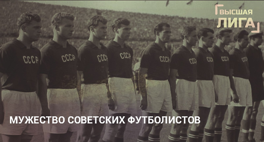 Мужество советских футболистов.
