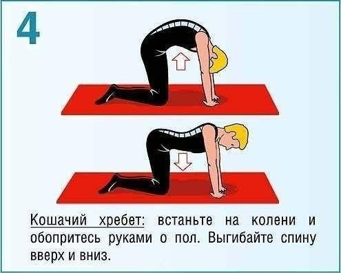 Как устранить боли в спине