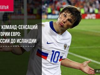 ТОП-7 команд-сенсаций в истории чемпионатов Европы: от России до Исландии.