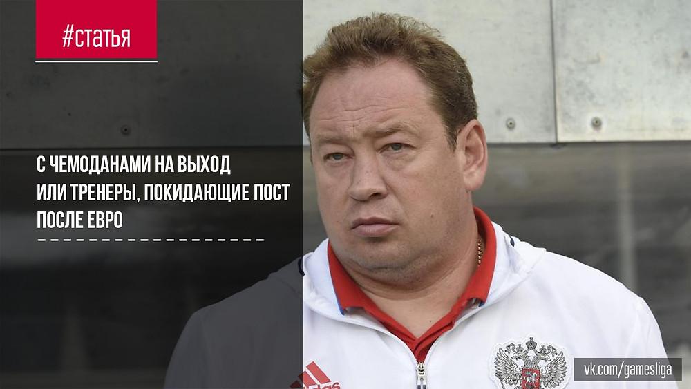 Тренеры, покидающие свой пост после Евро-2016