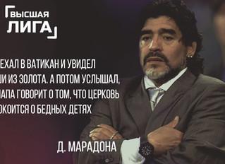 Цитата на века от Диего Марадоны.