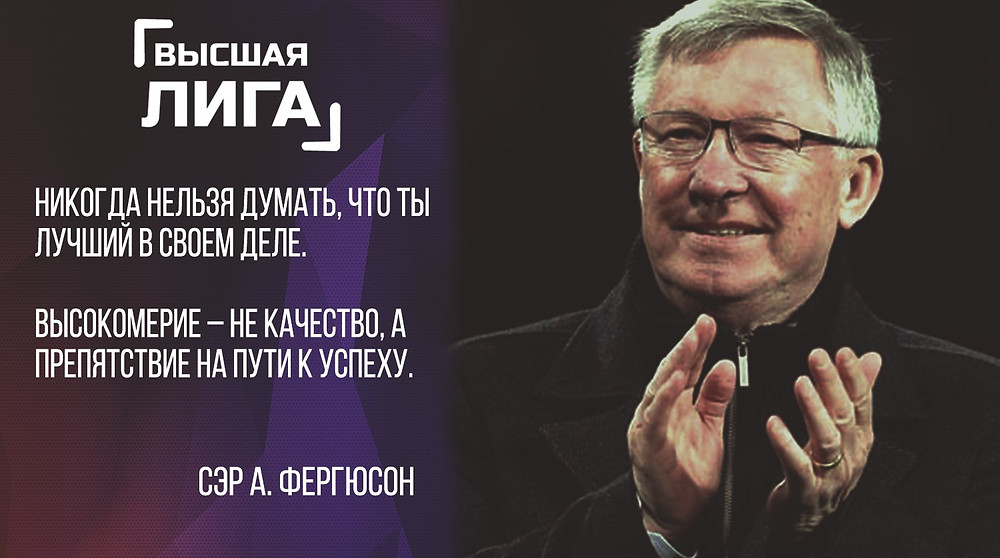 Сэр Р.Фергюсон