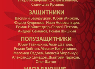 Состав сборной России по футболу.