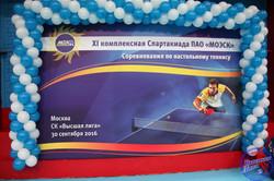 """XI Спартакиада ПАО """"МОЭСК"""""""