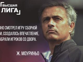 Шикарная цитата Жозе о наших футболистах.