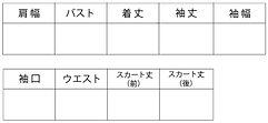 オンライン用洋服サイズ表(9項目バージョン).jpg