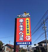 美濃加茂市 自動車 板金 鈑金 塗装 キズ へこみ 架装