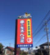 美濃加茂市 可児市 加茂郡 自動車 板金 鈑金 修理 塗装 キズ へこみ 架装