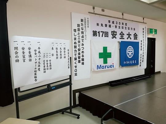 丸栄組安全衛生協力会 第17回安全大会