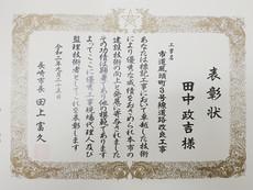 長崎市令和2年度優秀工事表彰