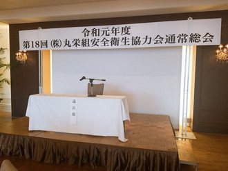 令和元年度(株)丸栄組安全衛生協力会通常総会・新年会