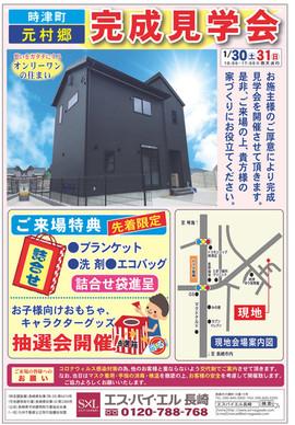 1月30日・31日時津町元村郷 完成見学会開催