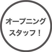 スタッフ募集3.jpg