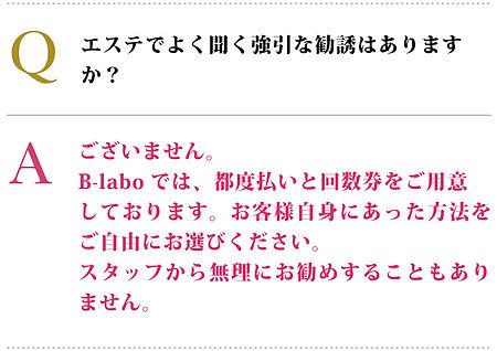 B-labo-HP用8.jpg
