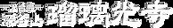 天台宗 深谷山 瑠璃光寺