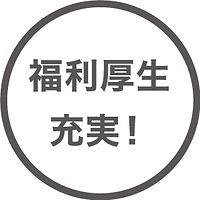 スタッフ募集1.jpg