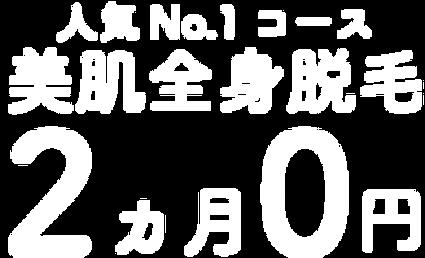 【伊勢崎 熊谷 深谷】 脱毛サロン CHARME(チャーム)