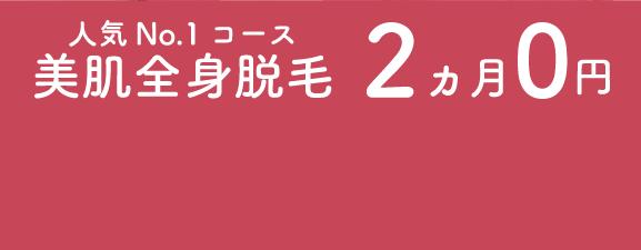 【熊谷 深谷】 脱毛サロン CHARME(チャーム)