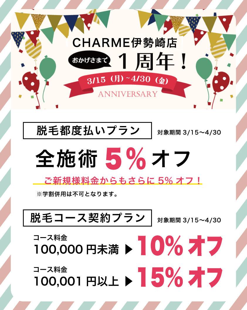 伊勢崎店1周年POP1.jpg