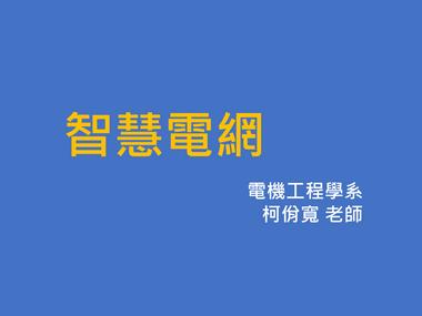 智慧電網.png