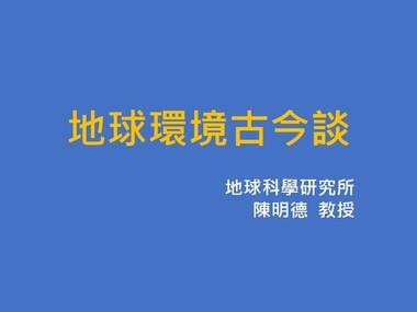 陳明德教授.JPG