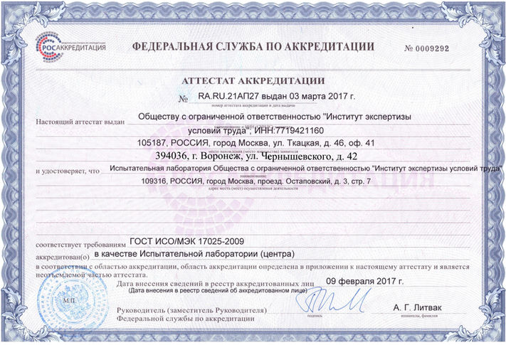 Аттестат Аккредитации Воронеж.jpg