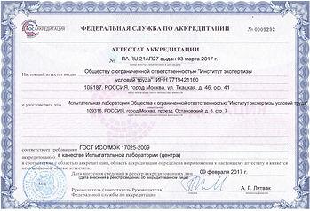 Аттестат Аккредитации копия для сайта .j