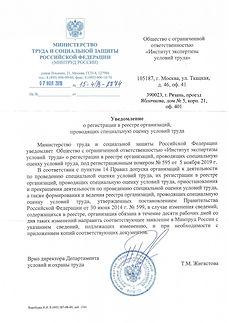 Уведомление о регистрации Рязань.jpg