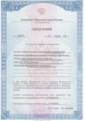 Лицензия на образовательную деятельность АНО УКЦ Мастер
