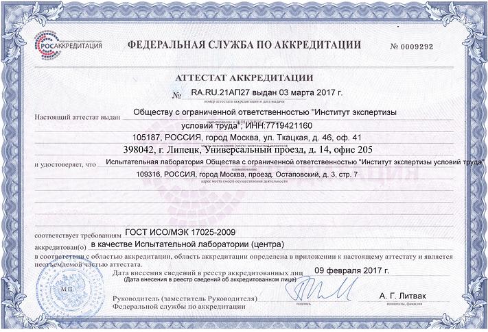 Аттестат Аккредитации Липецк.jpg (1).png