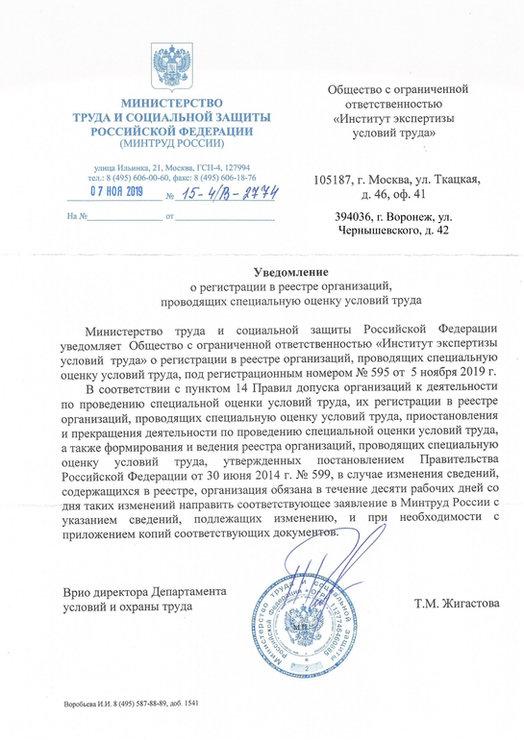 Уведомление о регистрации Воронеж.jpg