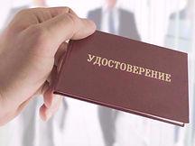 Удостоверение по ОТ.jpg