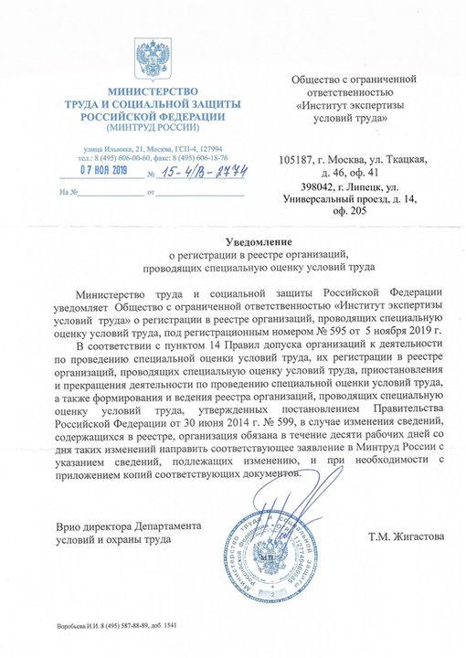 Уведомление о регистрации Липецк.jpg