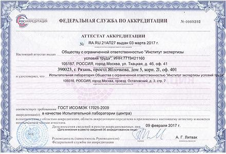 Аттестат Аккредитации Рязань.jpg