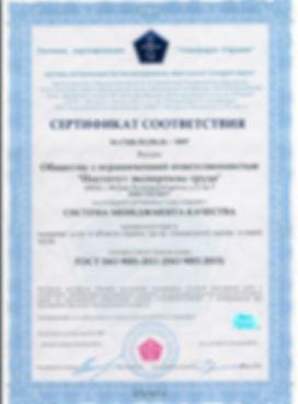 Сертификат ИСО.jpg ОО Институт Экспертизы труда Москва
