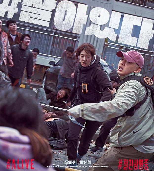 Koreanischer Zombiethriller #ALIVE