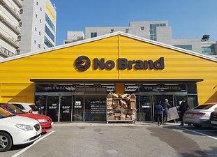 No Brand1.jpg
