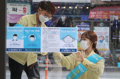 Neue Normalität in Korea