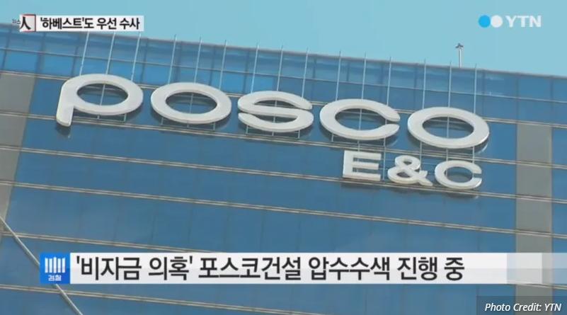 POSCO E&C