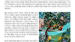 68 기획 11th 신진작가 지원 전 국제신문