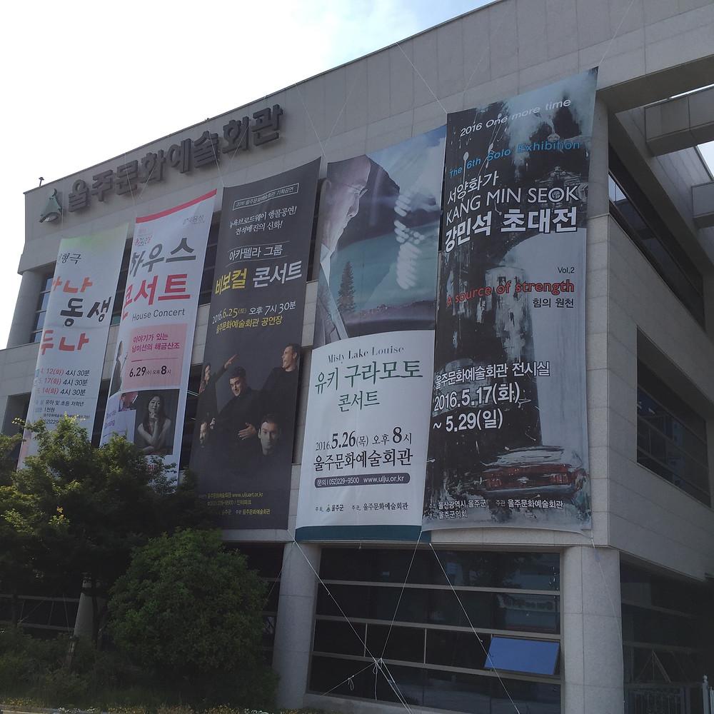 울주문화예술회관 전경