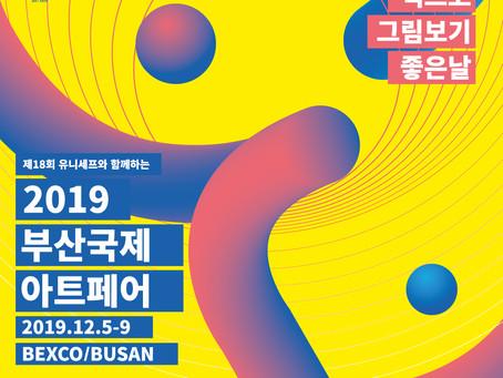2019 부산국제아트페어