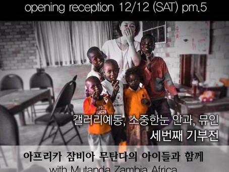 아프리카 잠비아 무탄다의 아이들과 함께 세번째 기부전