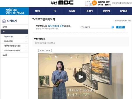 부산MBC 부산 부산문화 인터뷰 업데이트