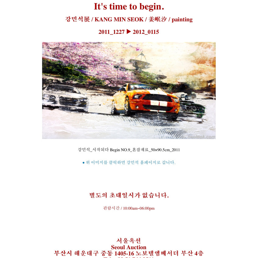 부산 서울옥션